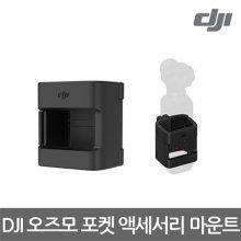 [예약판매] 오즈모 Pocket 액세서리 마운트