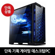 AMD피나클릿지 R5 2600X / 8G / SSD 240GB / GTX1060 3G 게이밍PC