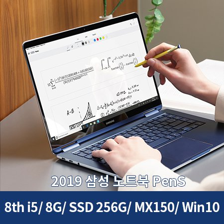 MS오피스 2019패키지) 노트북 Pen S 38.1cm 8세대 코어 i5 8265U NT950SBE-X58(PKG)