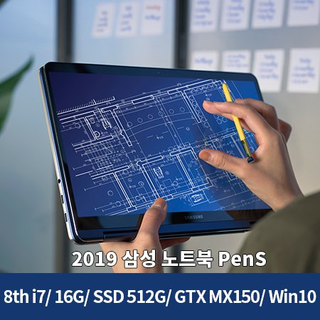 MS오피스 2019패키지) 노트북 Pen S 38.1cm 8세대 코어 i7 8565U NT950SBE-X716(PKG)