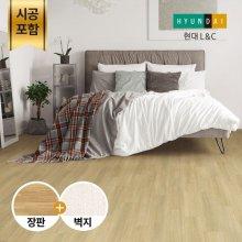 [현대엘앤씨본사]명가오리지널2.0+실크(바닥재+벽지) 30형