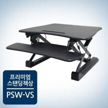 높이조절 스탠딩책상 프리미엄 스탠워크 PSWVS 높낮이조절