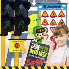 교통안전놀이 5종 9개 set A구성(어린이교통안전교육)_W27EB1C