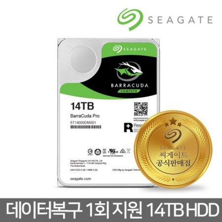 14TB BarraCuda Pro ST14000DM001 데이터복구 HDD