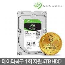 4TB BarraCuda Pro ST4000DM006 데이터복구 HDD