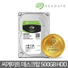 500GB BarraCuda ST500DM009 데스크탑 하드디스크