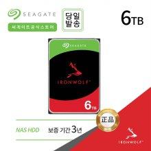 6TB IronWolf ST6000VN0033 NAS 서버 하드