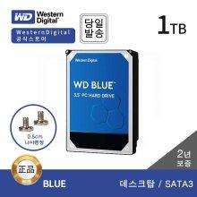 [6.10~6.19 무료배송쿠폰] WD 1TB WD10EZEX BLUE 데스크탑용 하드디스크