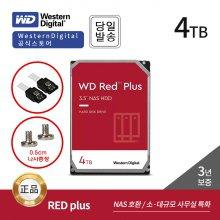 [L.POINT 4천점] WD 4TB WD40EFRX RED NAS 서버 하드디스크