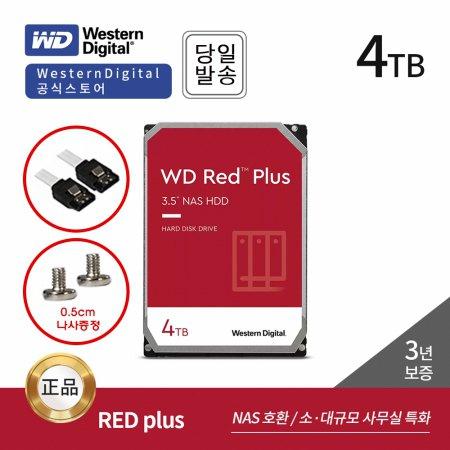 [~1/23일까지 무료배송쿠폰다운] WD 4TB WD40EFRX RED NAS 서버 하드디스크