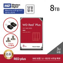 WD 8TB WD80EFZX/WD80EFAX RED NAS 서버 하드디스크(캐쉬 256MB)