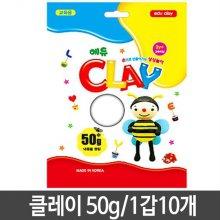 클레이 크림 점토 아이클레이 1갑10개_W1560E2