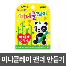 미니클레이 팬더 만들기_W0A2009