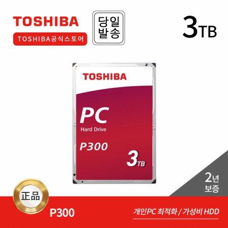 [9월 할인쿠폰]  Toshiba 3TB P300 HDWD130 데스크탑용HDD