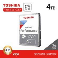 Toshiba 4TB X300 HDWE140 데스크탑용HDD