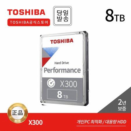 [무료배송쿠폰] Toshiba 8TB X300 HDWR180 데스크탑용HDD