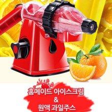 멀티쥬스기 쥬서기 착즙기 녹즙기 아이스크림메이커 레드멀티쥬서기