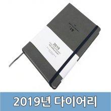 (5권 세트) 2019 다이어리 양장 심플 -그레이 수첩