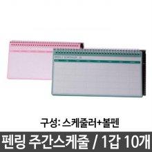 펜링 주간스케줄 볼펜포함 탁상용 1갑10개