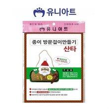 유니아트 종이방문걸이 만들기 산타 (10개)