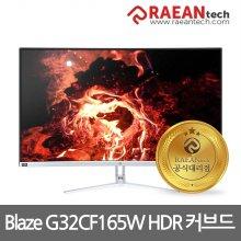 [3% 추가할인] Blaze G32CF165W HDR 165Hz 32 커브드 게이밍 모니터 무결점