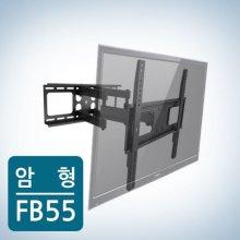 FB-55 암형 브라켓 벽걸이TV거치대 상하좌우각도조절 피봇