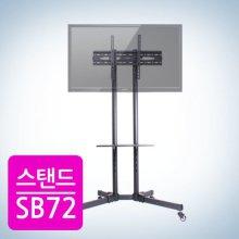 SB72 TV스탠드  모니터거치대 TV거치대 37~70/베사 600*400
