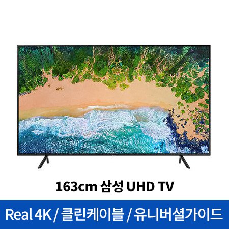 163cm UHD TV UN65NU7010FXKR (벽걸이형) [Real 4K UHD/클린 케이블/명암비 강화/당일 설치 가능]