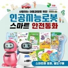 인공지능로봇 스마트안전동화 (색상선택)