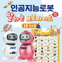 인공지능로봇 브로마이드 동물친구들 (색상선택)