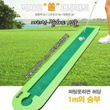 렉시오 SOL 솔 퍼팅 매트/퍼팅 연습기/집중력 향상/일관성 있는 스트로크[170cmX30cm) 사이즈 170cmX30cm