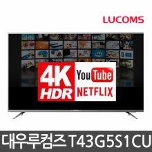 43형 UHD TV (109cm) / T43G5S1CU  [택배기사배송 자가설치]