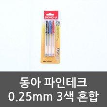 동아 파인테크 0.25mm 3색 혼합 볼펜 얇은볼펜 가는볼
