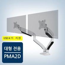 PMA-2DU 32 듀얼모니터거치대/USB포트/모니터암/피봇/틸트