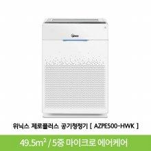 공기청정기 제로플러스 AZPE500-HWK [49.5m² / 트리플 스마트센서 / 플라즈마 웨이브 / 차일드락]