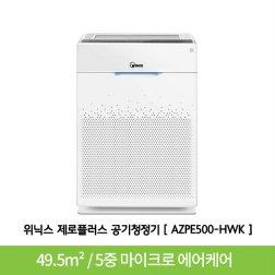 공기청정기 제로플러스 AZPE500-HWK [49.5m² / 트리플 스마트센서 / 차일드락]