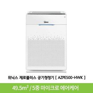 *오늘배송!* 공기청정기 제로플러스 AZPE500-HWK [49.5m² / 트리플 스마트센서 / 차일드락]