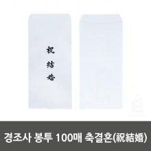 경조사 봉투 100매 축결혼(祝結婚)_W24E7F1