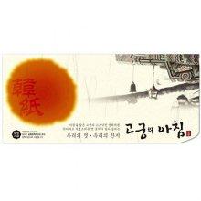 삼원)고궁의아침 세로봉투(N02 미색-85g인견지5매)_W817697