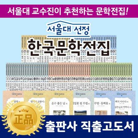 [스타벅스/1만5천원] 서울대선정한국문학전집 (전100권) / 교과서한국문학