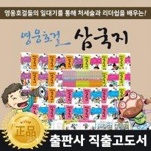 영웅호걸 삼국지 (전30권) / 초등삼국지 / 만화삼국지