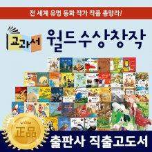 [스타벅스/1만원] 교과서 월드수상창작 (전52권) / 세계창작동화