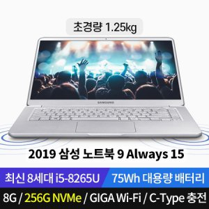[23만원상당 2종사은품증정] 오늘배송) 2019 노트북 9 올웨이즈 Always UFS메모리 지원! NT950XBV-A58M