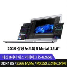 특별가격! 2019 노트북5 메탈 Metal 고성능 그래픽 MX150  NT560XBV-G58M