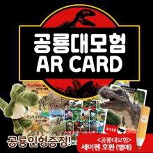 공룡대모험AR카드