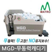 [티맥스] MGD 무동력캐디기