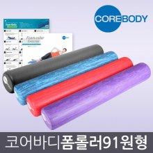 코어바디 폼롤러 91cm 원형/사은품:매뉴얼+운동포스터 91cmx15cm 원형 레드마블