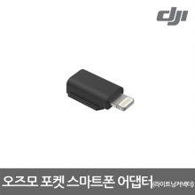 [예약판매] 오즈모 Pocket 스마트폰 어댑터 [라이트닝]