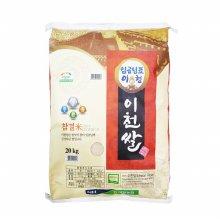 [18년산]임금님표 이천쌀 20kg/농협쌀/당일도정