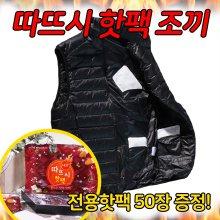 핫팩 조끼 사은품 핫팩 50매 증정 여성프리S(95~100)